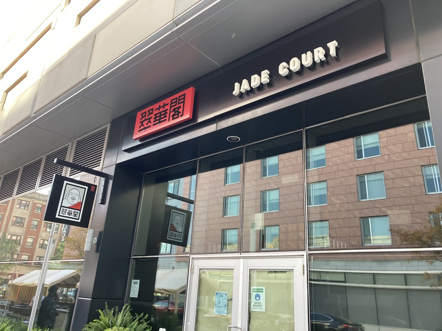 The storefront of Jade Court, a Chinese restaurant to open in Harper Court.
