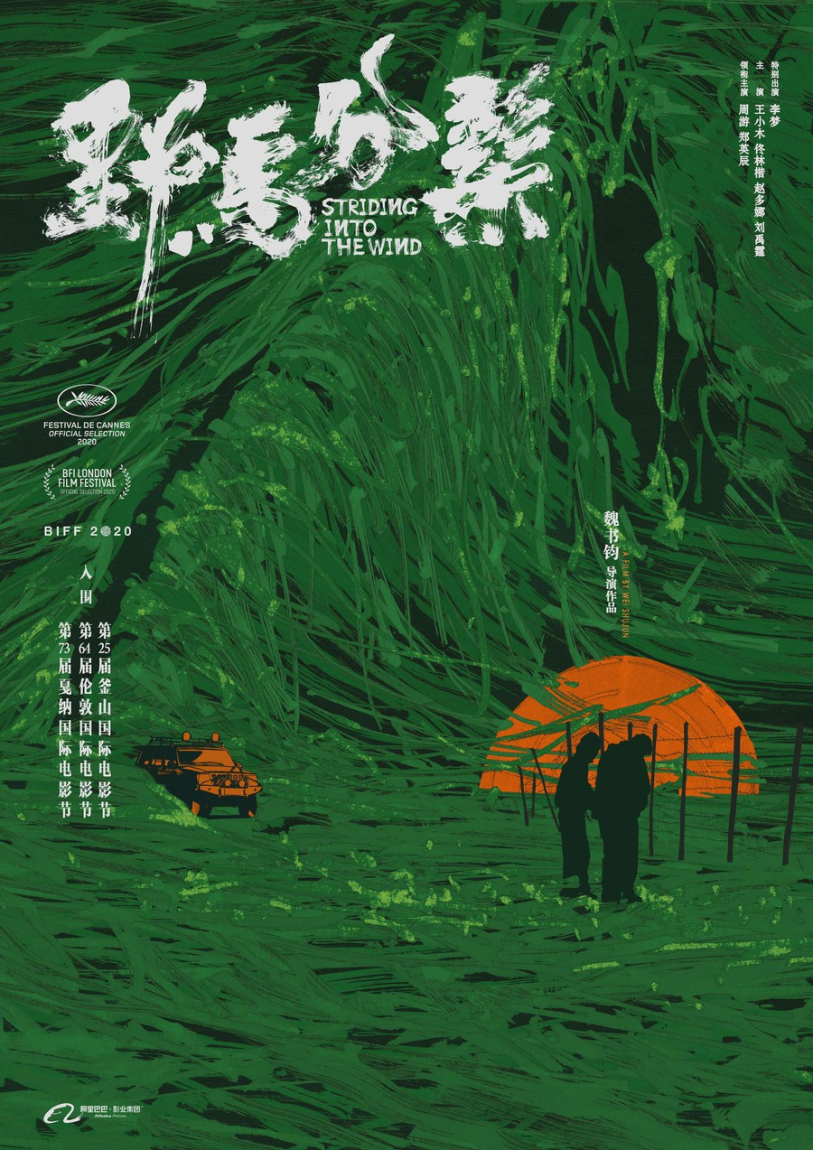 """For what could seem like a meandering, directionless film, """"Striding into the Wind"""" is highly entertaining."""